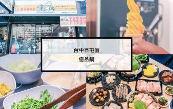 |台中|西屯區|億品鍋|台中小火鍋推薦|沙拉自助吧、免費附餐任你吃