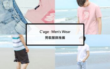 C'age男裝|男裝品牌推薦|平價舒適|C'age ‧ Men's Wear|穿對了,隨時像是走伸展台一樣的自信