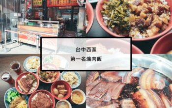 |台中|西區|第一名爌肉飯|台中西區台式小吃|肥而不膩,絕對清爽的爌肉飯