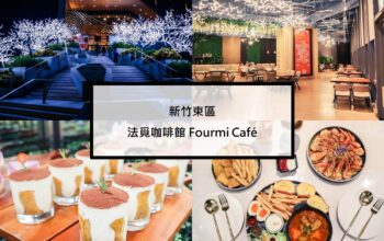|新竹|東區|法覓咖啡館 Fourmi Café|新竹咖啡廳推薦|莫名的在這裡找到安全感,遠離人群的舒適