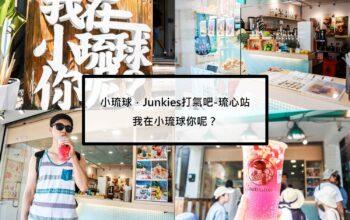  屏東 小琉球 Junkies打氣吧-琉心站 來小琉球的超夯打卡地點,氣泡飲料啵啵啵~