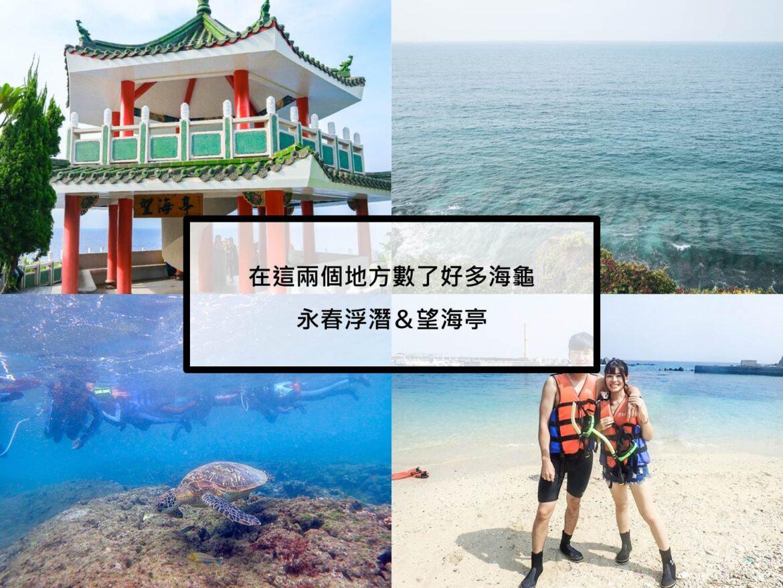 浮潛&望海亭