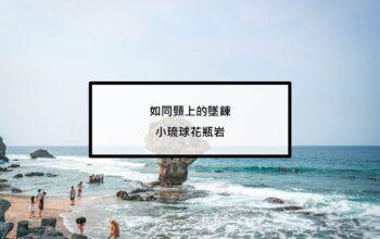 小琉球_花瓶岩精采圖片