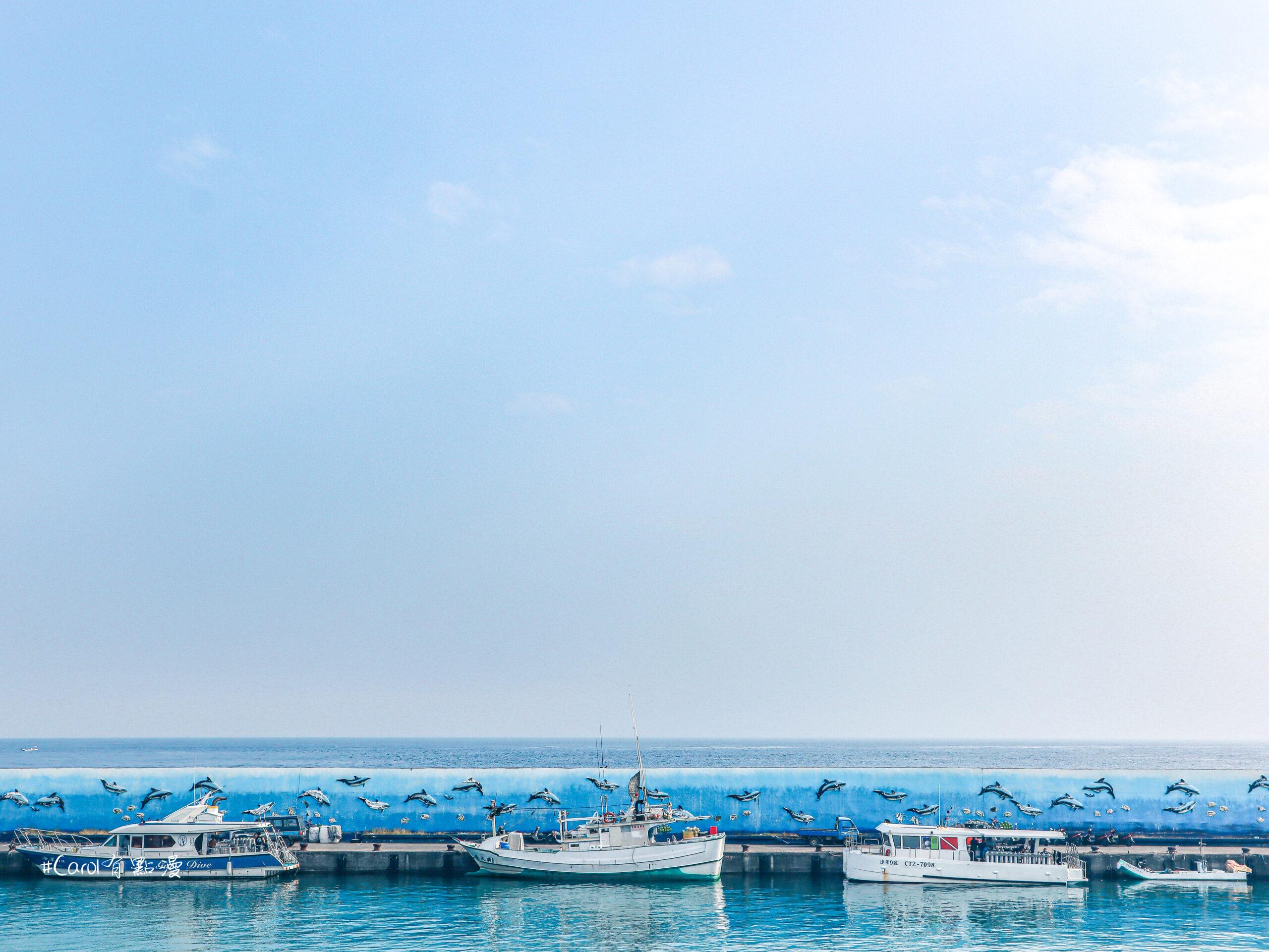 3_Carol_觀光漁港