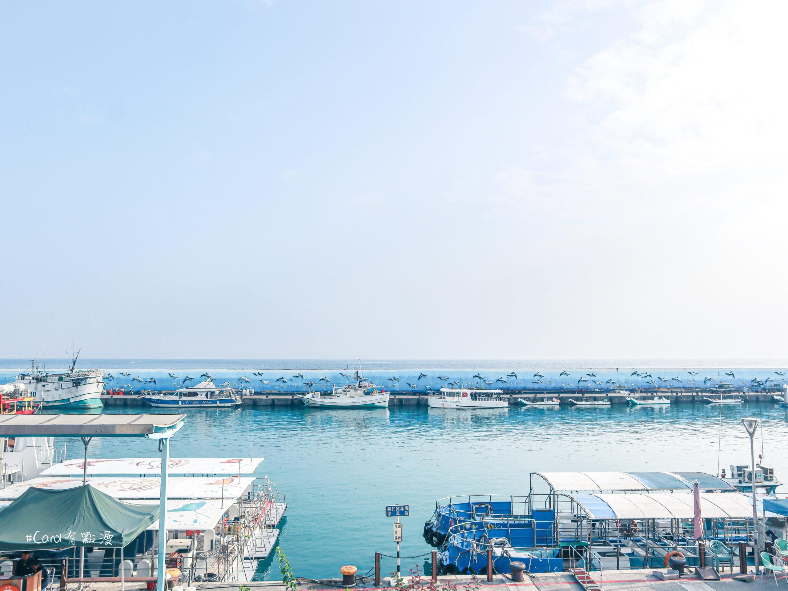 4_Carol_觀光漁港