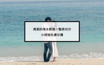 |屏東|小琉球|中澳沙灘|隱身在碼頭附近的潔白貝殼沙灘