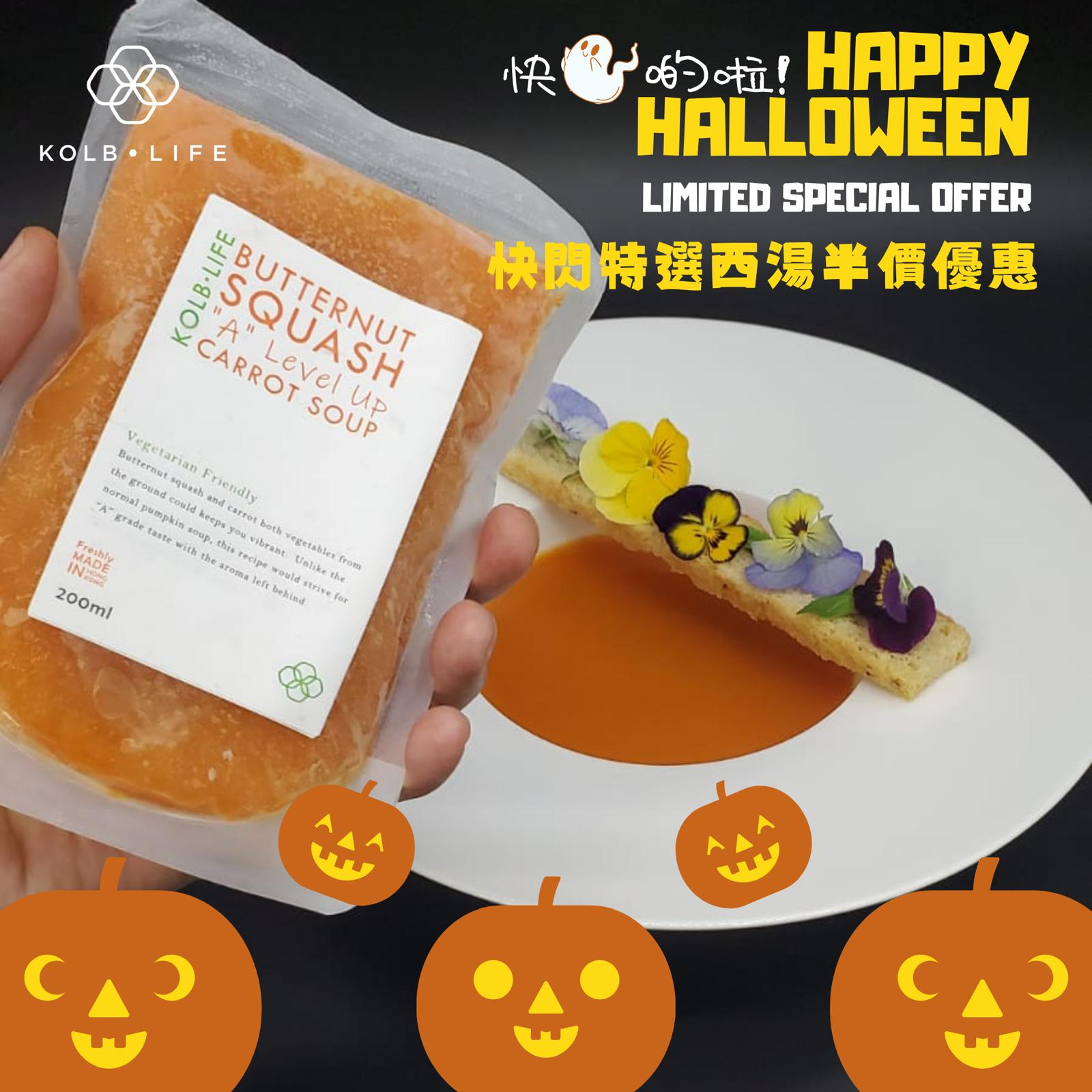 """A"" Level Up (BUTTERNUT SQUASH CARROT SOUP) (Halloween Flash Sales)"