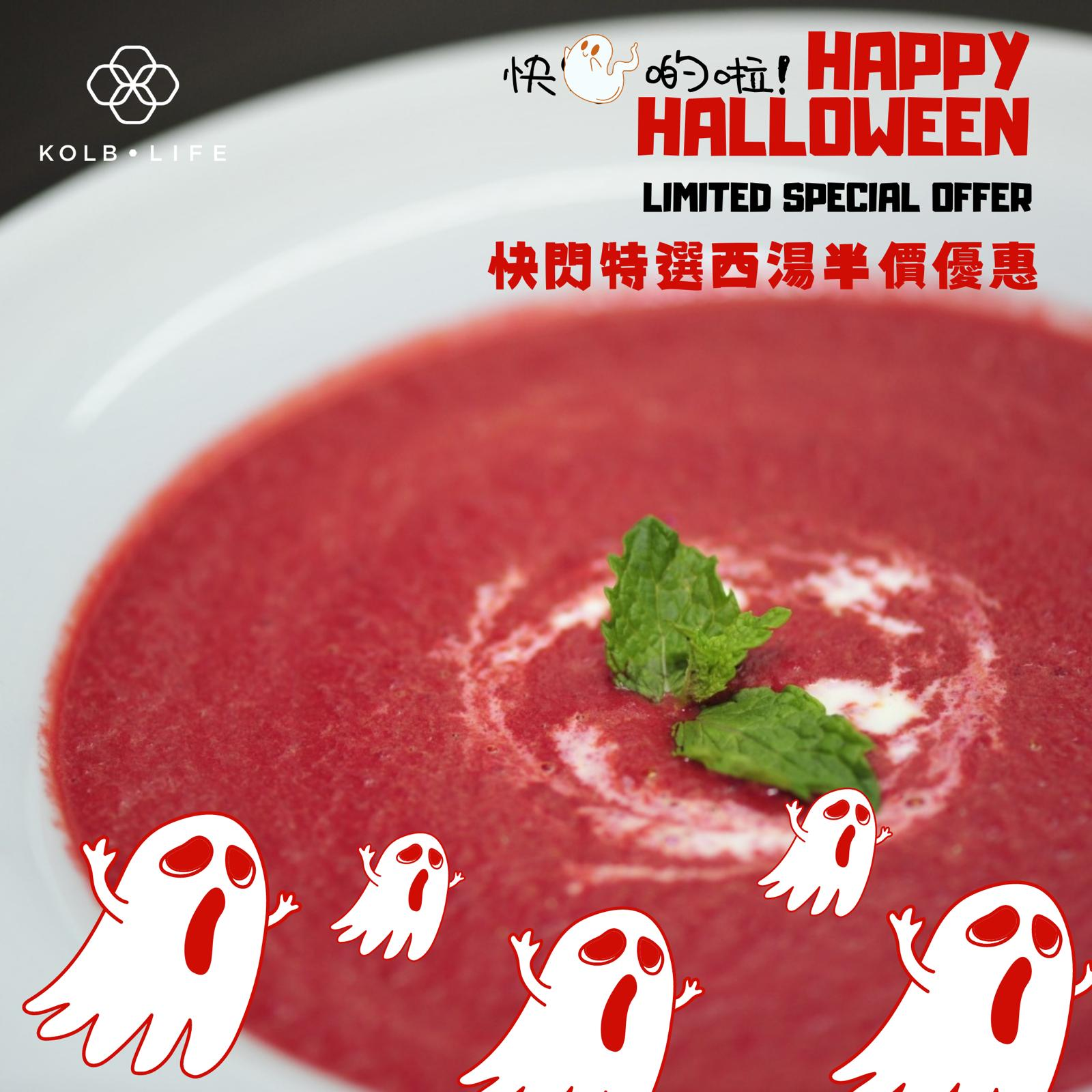 Spicy Beet'hoven (BEETROOT RED CURRY SOUP) (Halloween Limited Flash Sales)