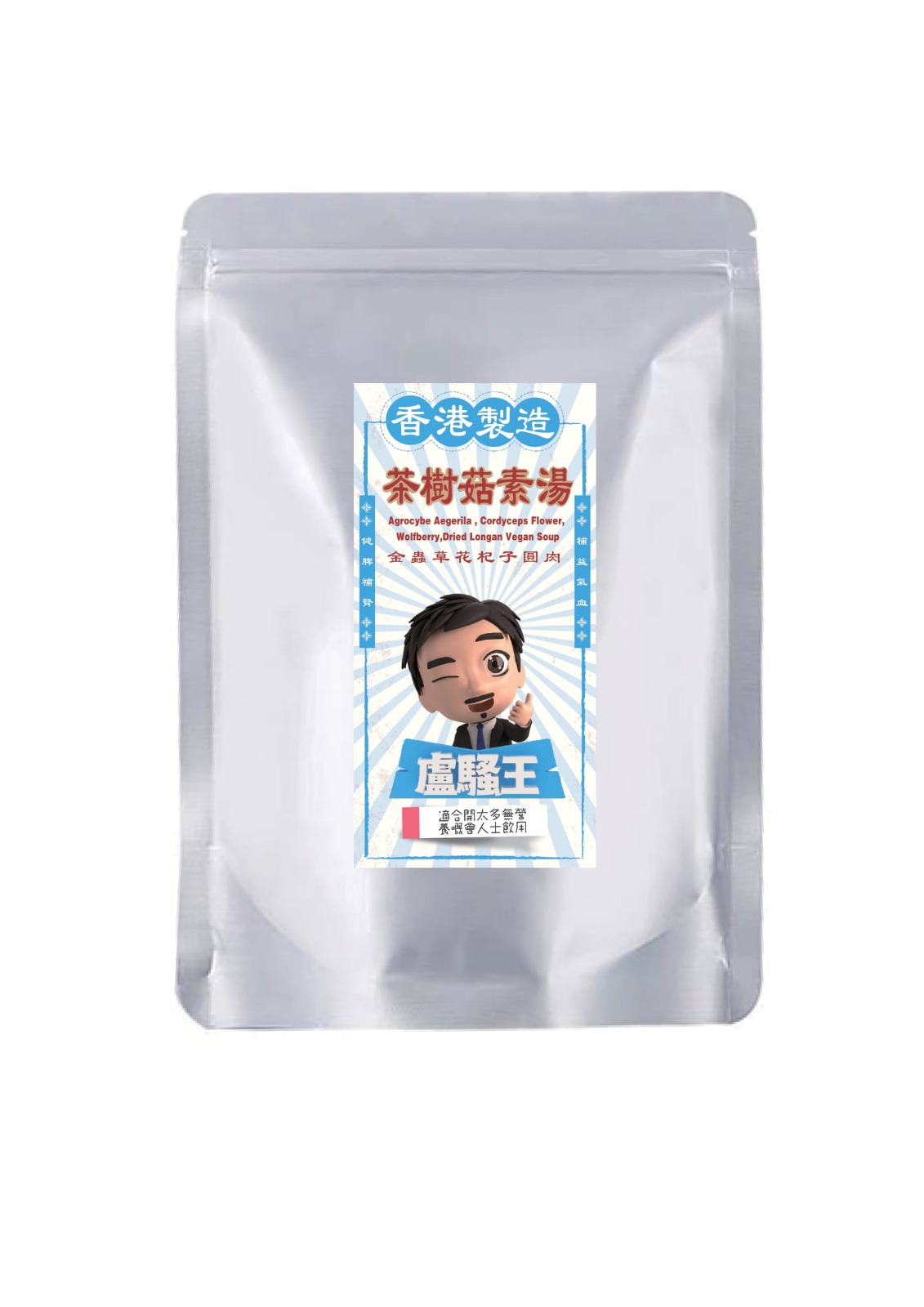 Losooking Series: Agrocybe Aegerila, Cordyceps Flower, Wolfberry, Dried Longan Vegan Soup (New Product)
