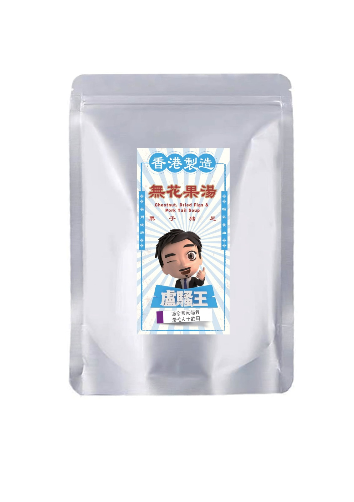 Losooking Series: Chestnut, Dried Figs & Pork Tail Soup (New Product)