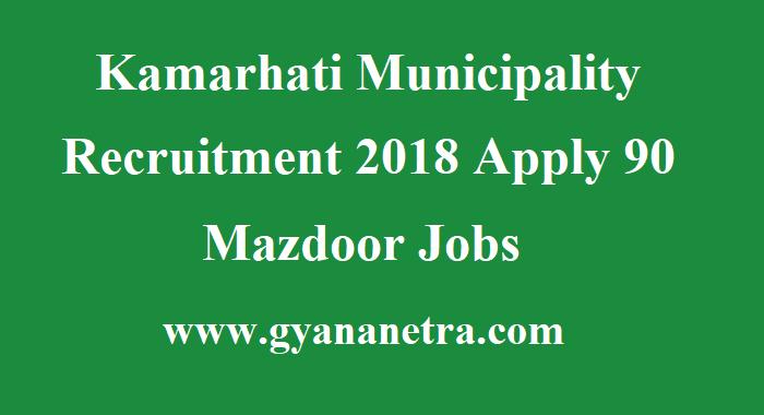 Kamarhati Municipality Recruitment