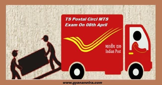 Telangana Postal Circle MTS Hall Ticket