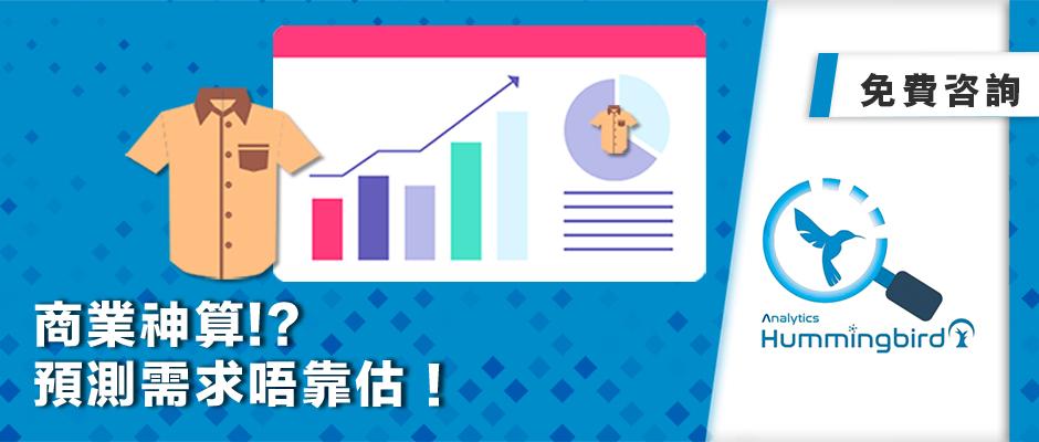AI分析預測銷售、倉存決策!