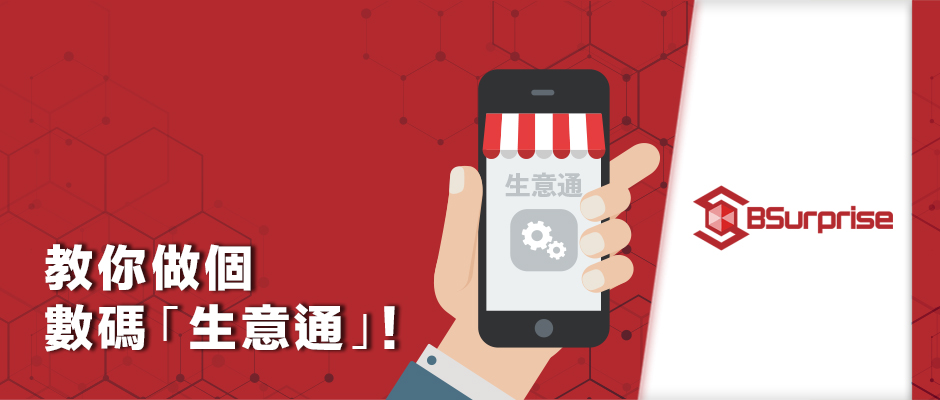 網店、手機應用程式、管理系統,一應俱全!