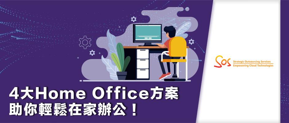 Office 365+團隊通訊+遠端虛擬電腦+專業耳機,隨時開工話咁易!