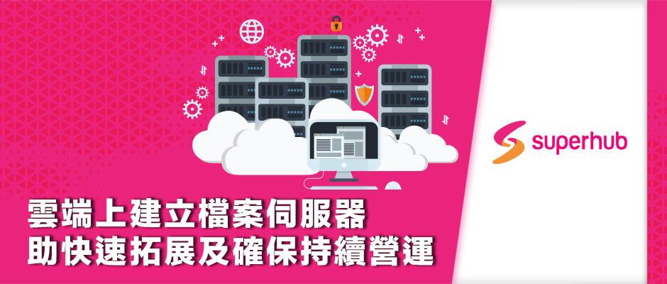 雲端上建立檔案伺服器 助快速拓展及確保持續營運