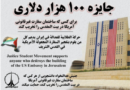 "IRGC & Basij militia student group puts up $100,000 reward for destruction of the ""illegitimate"" American Embassy in Jerusalem"