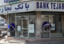 Trump Bank Sanctions Will Hit Iran Where It Hurts