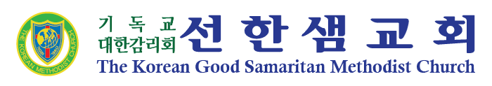 Goodsam Korean Church