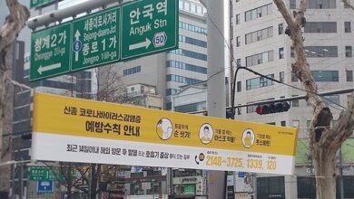 Photo of How South Korea flattened the coronavirus curve with technology