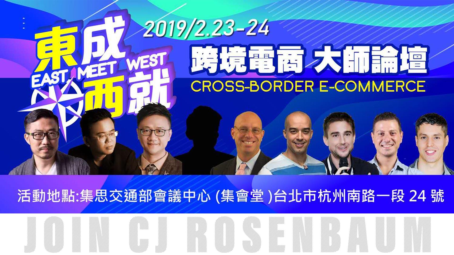 East Meet West Cross-Border e-Commerce Summit