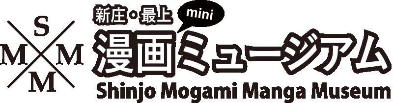 The Shinjo Mogami Manga Museum)