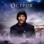 Russian Film 'Ostrov' ('The Island') Now Available Free Online – Youtube and Amazon Prime