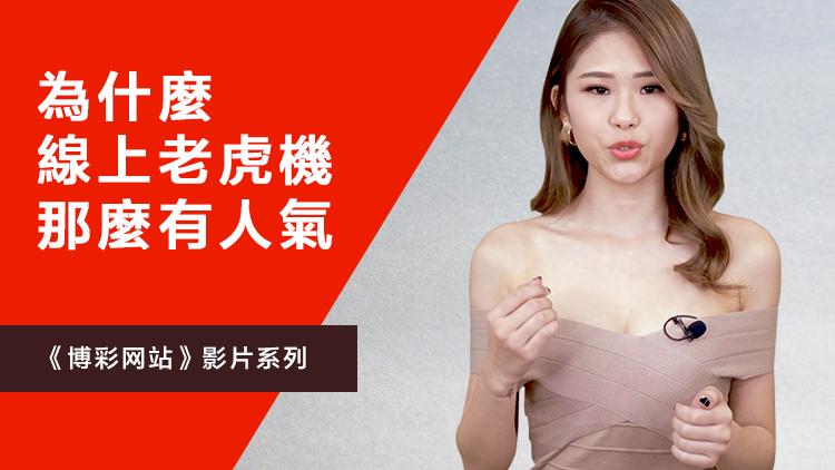 为什么线上老虎机那么有人气 Blog Featured Image