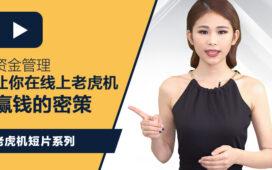 让你在线上老虎机赢钱的密策 Blog Featured Image