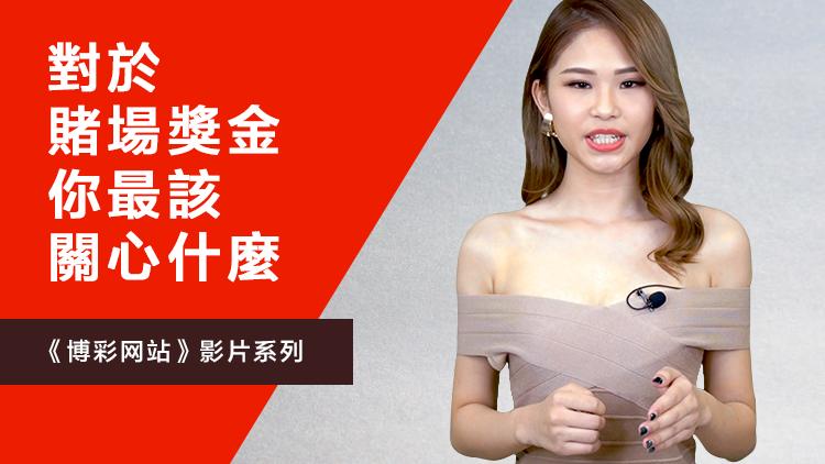 åˉ1äoŽèμŒåœo奖金,你最èˉ¥å…3心什ä1ˆ Blog Featured Image