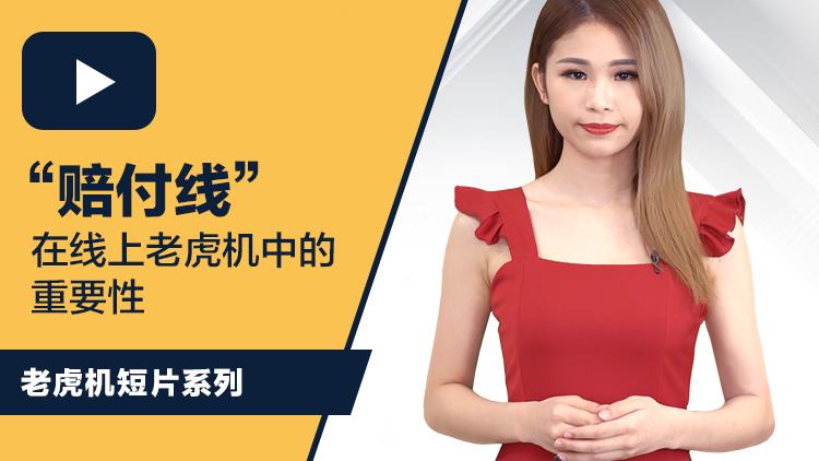 线上老虎机 | 赔付线 - 在线上老虎机中的重要性 Blog Featured Image