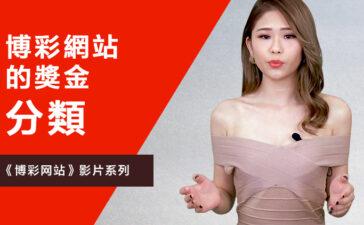 博彩网站的奖金分类 Blog Featured Image