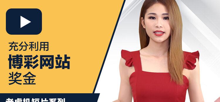 充分利用博彩网站奖金 Blog Featured Image