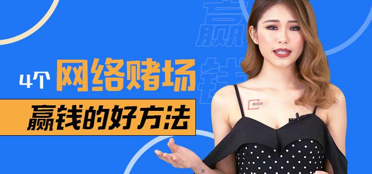 4个网络赌场赢钱的好方法 Blog Featured Image