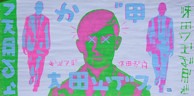 "Matt Geer painting - Japanese Fashion 22""x11"""