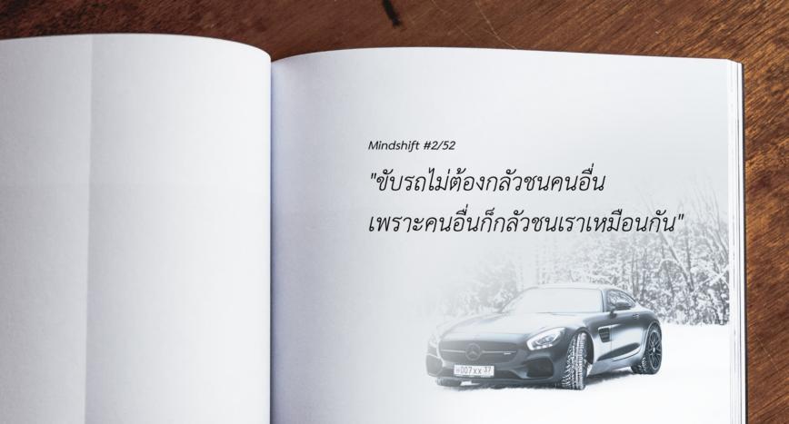 """Mindshift #2/52 """"ขับรถไม่ต้องกลัวชนคนอื่น เพราะคนอื่นก็กลัวชนเราเหมือนกัน"""""""