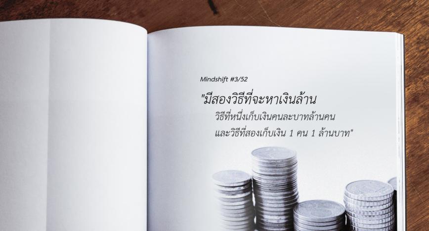 "Mindshift #3/52 ""มีสองวิธีที่จะหาเงินล้าน 1 เก็บเงินคนละบาทล้านคน และ 2 เก็บเงิน 1 คน 1 ล้านบาท"""
