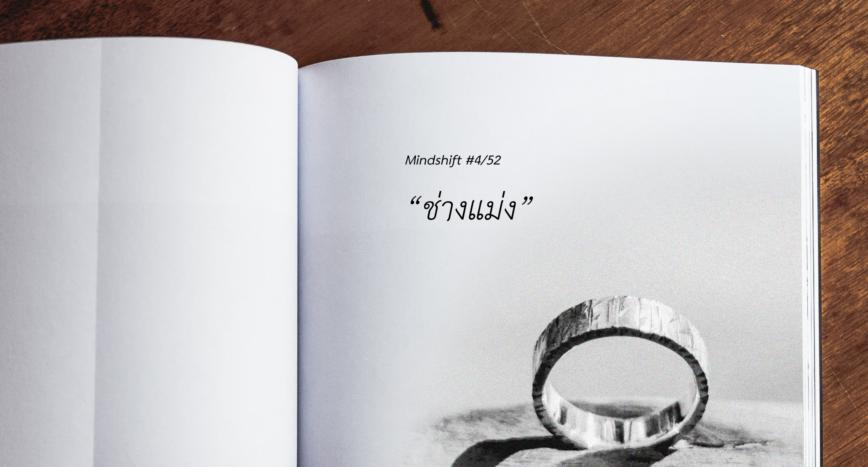 "Mindshift #4/52 ""ช่างแม่ง"""