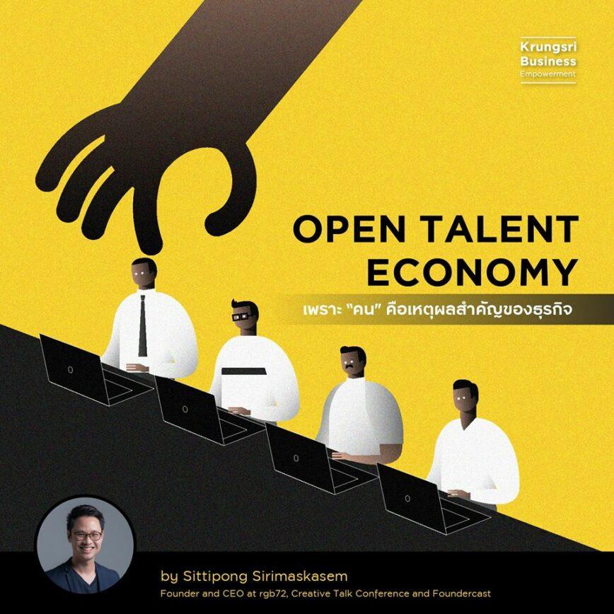 "Open Talent Economy เพราะ ""คน"" คือเหตุผลสำคัญของธุรกิจ"