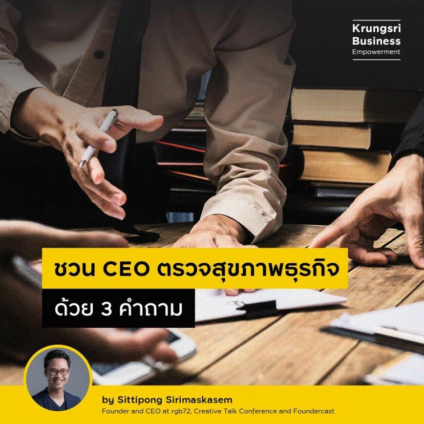 ชวน CEO ตรวจสุขภาพธุรกิจด้วย 3 คำถาม