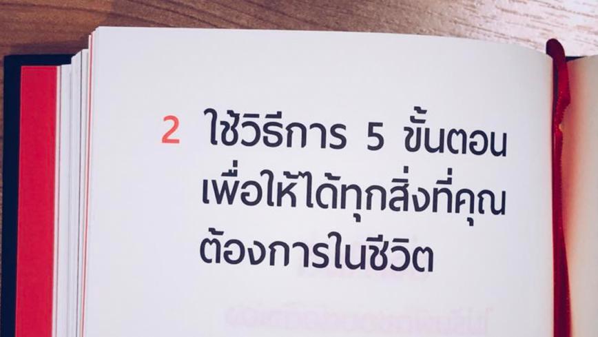5 ขั้นตอนความสำเร็จ จากหนังสือ Principles เพื่อได้ทุกสิ่งที่คุณต้องการในชีวิต