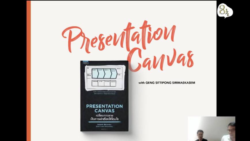 สอน Presentation Canvas X 8 บรรทัดครึ่ง