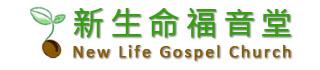 新生命福音堂 | New Life Gospel Church