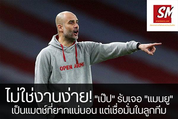 """ไม่ใช่งานง่าย! """"เป๊ป"""" รับเจอ """"แมนยู"""" เป็นแมตช์ที่ยากแน่นอน แต่เชื่อมั่นในลูกที อัพเดทข่าวกีฬา ได้ที่นี้ sportmantel #เป๊ป กวาร์ดิโอล่า #แมนเชสเตอร์ ซิตี้ #ยอมรับดวล #แมนเชสเตอร์ ยูไนเต็ด #ไม่ใช่งานง่ายทุกครั้ง #แต่เชื่อมั่นลูกทีมคว้าชัยได้แน่นอนม"""