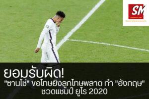 """ยอมรับผิด! """"ซานโช่"""" ขอโทษยิงลูกโทษพลาด ทำ """"อังกฤษ"""" ชวดแชมป์ ยูโร 2020 อัพเดทข่าวกีฬา ได้ที่นี้ sportmantel #เจดอน ซานโช่ #ทีมชาติอังกฤษ #ขอโทษหลังยิงลูกจุดโทษไม่เข้า #รอบชิงชนะเลิศ #ยูโร 2020 #EURO 2020 #อิตาลี"""
