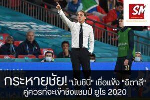 """กระหายชัย! """"มันชินี่"""" เชื่อแข้ง """"อิตาลี"""" คู่ควรที่จะเข้าชิงแชมป์ ยูโร 2020 อัพเดทข่าวกีฬา ได้ที่นี้ sportmantel #โรแบร์โต้ มันชินี่ #ทีมชาติอิตาลี #เชื่อทีมคู่ควรได้เข้าชิงชนะะเลิศ #ยูโร 2020 #EURO 2020 #หลังเอาชนะจุดโทษ #สเปน #รอบรองชนะเลิศ"""