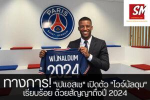 """ทางการ! """"เปแอสเช"""" เปิดตัว """"ไวจ์นัลดุม"""" เรียบร้อย ด้วยสัญญาถึงปี 2024 อัพเดทข่าวกีฬา ได้ที่นี้ sportmantel #ปารีส แซงต์-แชร์กแมง #เปิดตัว #จอร์จินโย่ ไวจ์นัลดุม #ด้วยสัญญาถึงปี 2024 #แบบไร้ค่าตัว #สวมเสื้อหมายเลข 18"""
