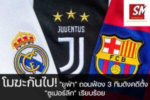 """โมฆะกันไป! """"ยูฟ่า"""" ถอนฟ้อง 3 ทีมดังคดีตั้ง """"ซูเปอร์ลีก"""" เรียบร้อย อัพเดทข่าวกีฬาได้ที่นี้sportmantel#สหพันธ์ฟุตบอลยุโรป #UEFA #ยกฟ้อง #บาร์เซโลน่า #ยูเวนตุส #เรอัล มาดริด #หลังยังคิดจัดตั้ง #ซูเปอร์ลีก"""
