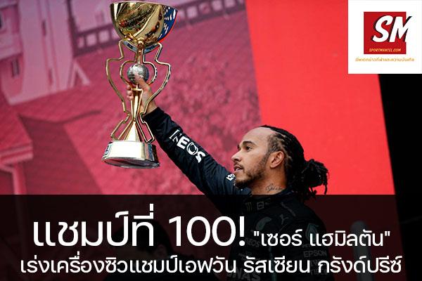 """แชมป์ที่ 100! """"เซอร์ แฮมิลตัน"""" เร่งเครื่องซิวแชมป์เอฟวัน รัสเซียน กรังด์ปรีซ์ อัพเดทข่าวกีฬาได้ที่นี้sportmantel#ฟอร์มูล่า วัน #ฤดูกาล 2021 #เซอร์ ลูอิส แฮมิลตัน #เมอร์เซเดส เอเอ็มจี #คว้าแชมป์สนามที่ 15 #รัสเซียน กรังด์ปรีซ์ #สนามโซชิ ออโต้ โดรม #ประเทศรัสเซีย #แชมป์กรังด์ปรีซ์ที่ 100"""