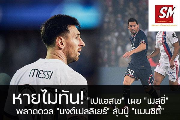 """หายไม่ทัน! """"เปแอสเช"""" เผย """"เมสซี่"""" พลาดดวล """"มงต์เปลลิเยร์"""" ลุ้นบู๊ """"แมนซิตี้"""" อัพเดทข่าวกีฬาได้ที่นี้sportmantel#ปารีส แซงต์-แชร์กแมง #ยืนยัน #ลิโอเนล เมสซี่ #พลาดลงสนามดวล #มงต์เปลลิเยร์ #ลุ้นฟิตทันเจอกับ #แมนเชสเตอร์ ซิตี้"""
